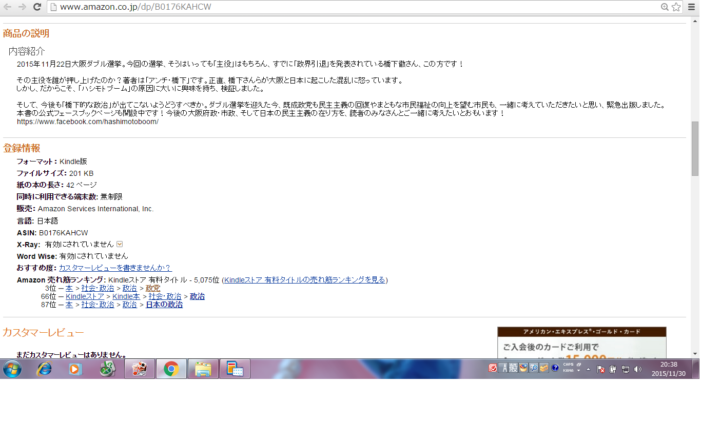 「ハシモトブームの真相」がAMAZON売れ筋3位にランクイン!_e0094315_20405362.png
