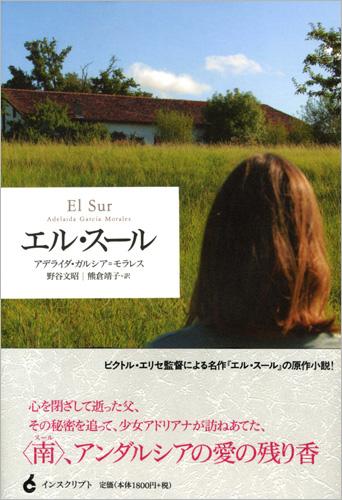 『El  Sur』  再び_b0074416_2239291.jpg