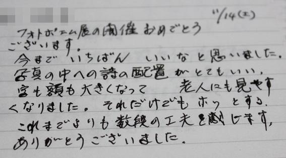 ありがとうございました☆感想集_a0329820_22093789.jpg