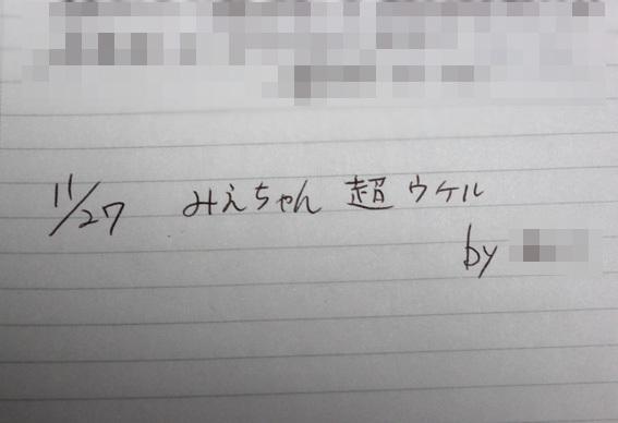 ありがとうございました☆感想集_a0329820_22094143.jpg