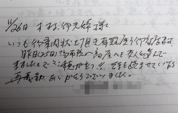 ありがとうございました☆感想集_a0329820_22094482.jpg