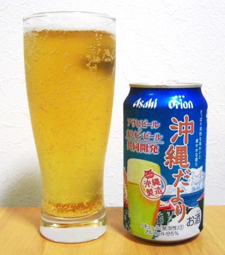 オリオン/アサヒ 沖縄だより 2015~麦酒酔噺その450~忘れてた。。_b0081121_5531082.jpg