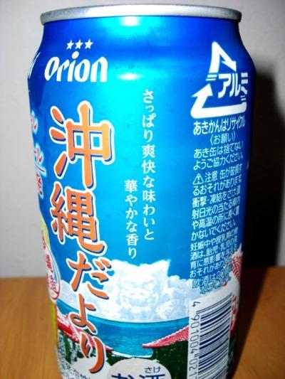 オリオン/アサヒ 沖縄だより 2015~麦酒酔噺その450~忘れてた。。_b0081121_5531822.jpg