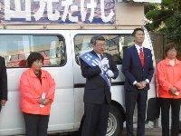 山元たけし候補元気に出発!…池田市長選挙_c0133422_0283792.jpg