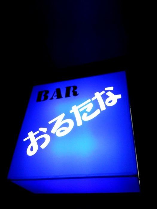 那覇・栄町 「おるたな」 ジャズを楽しむ_c0362623_12494507.jpg