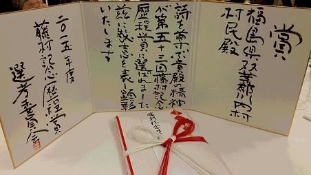 藤村記念歴程賞受賞_d0003224_17001181.jpg