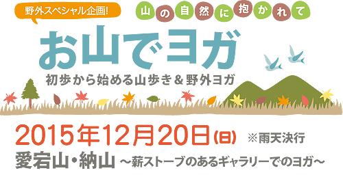 お山でヨガ☆12月休日編は京都・愛宕山へ_f0086825_2272654.jpg