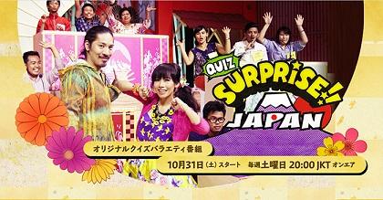 インドネシアで、日本を知らせるクイズ番組「クイズ・サプライズ!! ジャパン」が放送開始_a0054926_9485014.jpg
