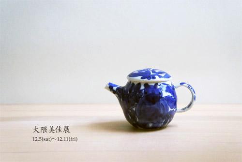 5日から、大隈美佳さんの個展です。_a0026127_16425574.jpg