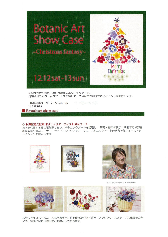 Botanic Art Show Case at なんばパークス_d0240728_14452295.jpg
