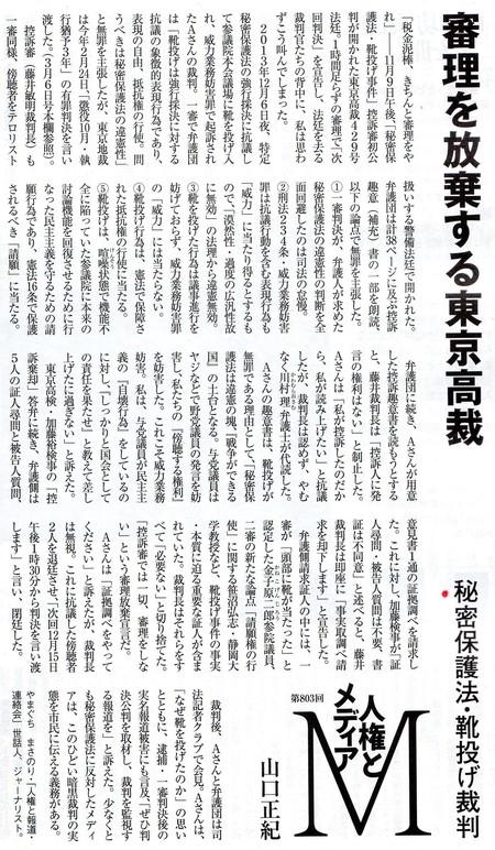 植村稔裁判長が逆転無罪判決!_d0024438_9563135.jpg