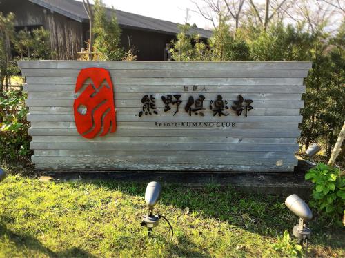 熊野倶楽部_e0292546_02513744.jpg