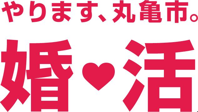 丸亀市主催婚活パーティー_c0227958_18521379.png