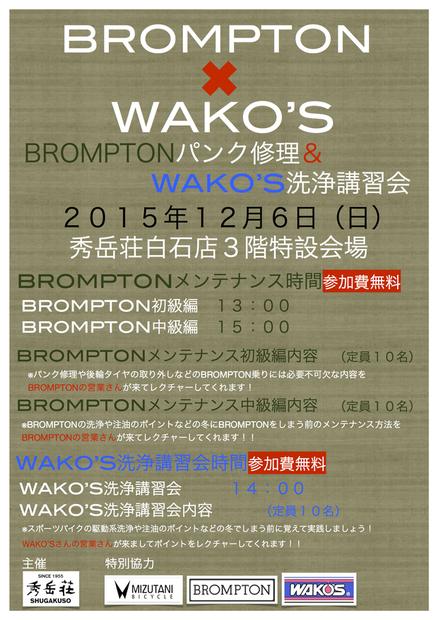 BROMPTON&WAKO'Sメンテナンス講習会_d0197762_192565.jpg