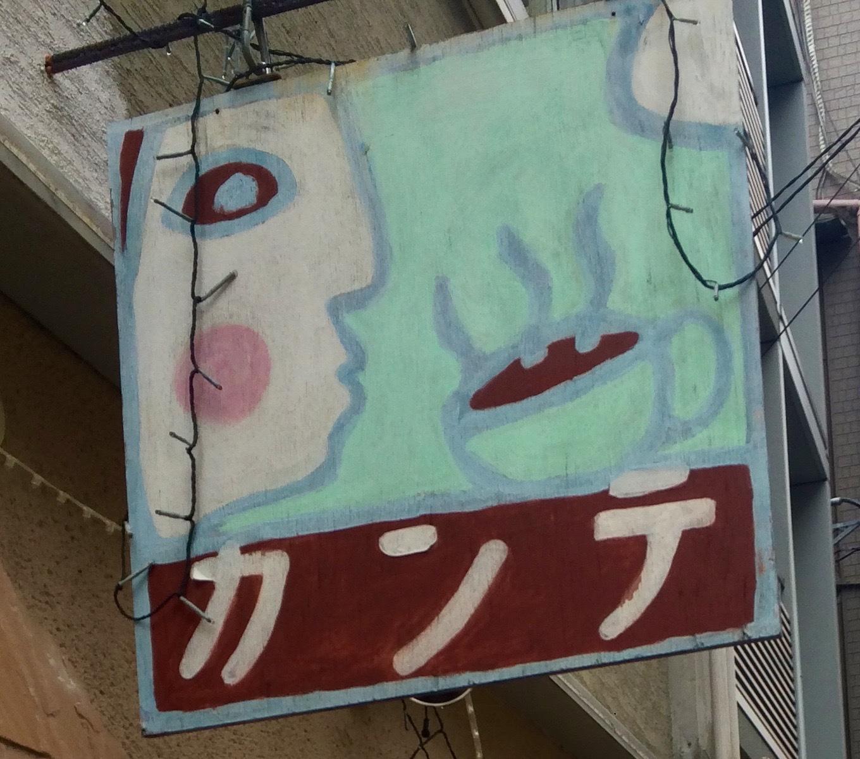 大阪カンテグランデうつぼ公園店_c0227168_16221194.jpg