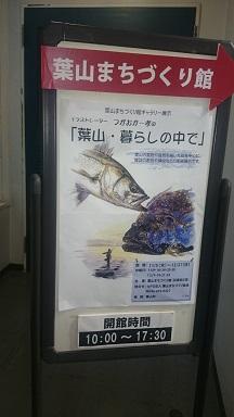 11月30日(月)つがおか一孝さん作品展&海からの詩_e0006772_12282496.jpg