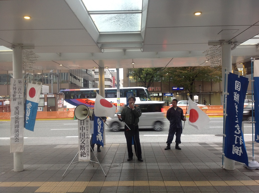 平成廿七年 十一月廿九日 第二百六十三囘 大日本愛国党街頭演説會參加 於福岡縣博多驛頭_a0165993_21533534.jpg