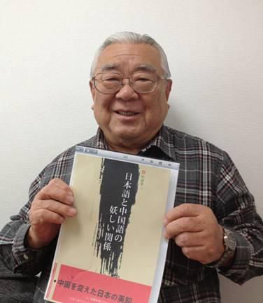 『日本語と中国語の妖しい関係』著者、松浦喬二氏が死去_d0027795_11384346.jpg