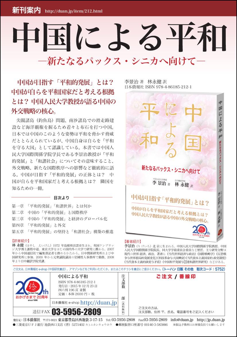 『中国による平和―新たなるパックス・シニカへ向けて』、アマゾン予約開始_d0027795_14571872.jpg