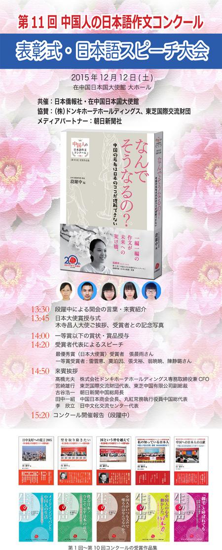 第11回「中国人の日本語作文コンクール」表彰式、北京の日本大使館で開催へ 12/12_d0027795_17391996.jpg