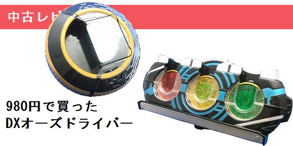 仮面ライダー玩具 レビュー記事まとめ_f0205396_214881.png