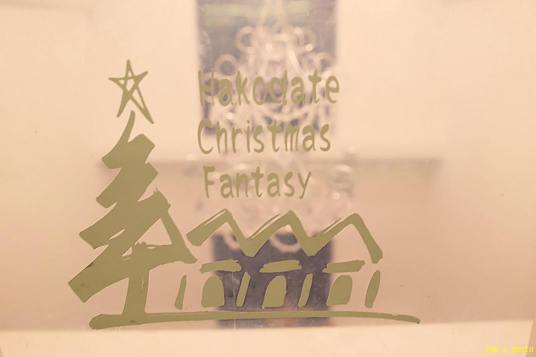 クリスマスファンタジーの物足りなさ_a0158797_23164436.jpg
