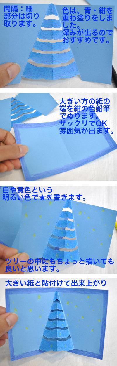 手作り クリスマスカード ポップアップ_d0225198_19434806.jpg