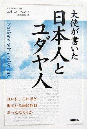 エリ・コーヘンの「日本人とユダヤ人」:日本人の魂=神道+武士道→日本道_e0171614_105434.jpg