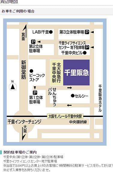 明日から千里阪急にて_f0191715_9242085.png