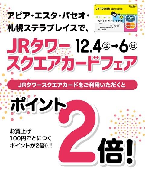 JRtower SQUARE CARD fair_f0335217_20162788.jpg