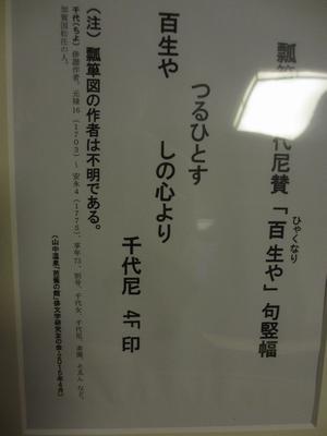 「加賀の千代尼」の句_f0289632_18244261.jpg