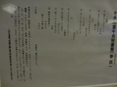 「加賀の千代尼」の句_f0289632_18344928.jpg