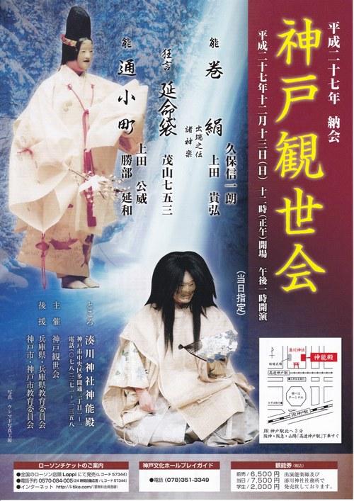 神戸観世会納会_e0227436_1829151.jpg
