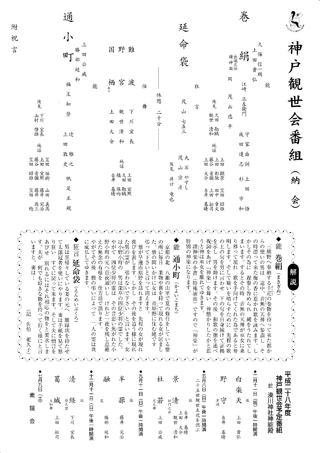 神戸観世会納会_e0227436_18292874.jpg