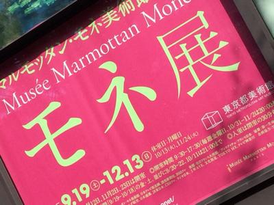 モネ展そして忘年会⁉︎_a0323249_02415384.jpg