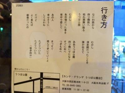 大阪カンテグランデうつぼ公園店_c0227168_06315674.jpg