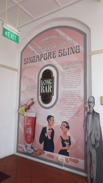 シンガポール旅行記 ④ラッフルズホテルとナイトサファリ_e0212073_19324818.jpg