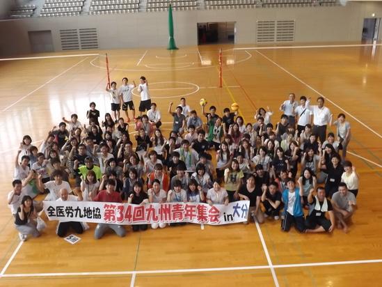 第34回九州青年集会_e0135279_1630196.jpg