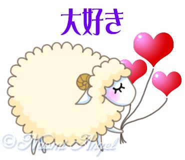Naomi Angel LINEスタンプ「ほわほわひつじさんのおしゃべり 日本語」リリース!_f0186787_21415553.jpg