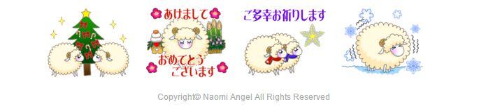 Naomi Angel LINEスタンプ「ほわほわひつじさんのおしゃべり 日本語」リリース!_f0186787_21433824.jpg