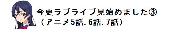 今更ラブライブ見始めました③(アニメ5話.6話.7話)_f0205396_1915219.png
