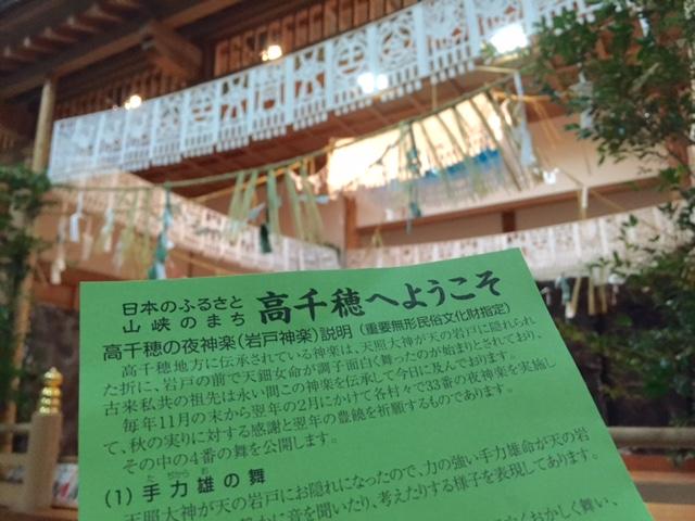 高千穂神社の夜神楽_a0326106_2120437.jpg