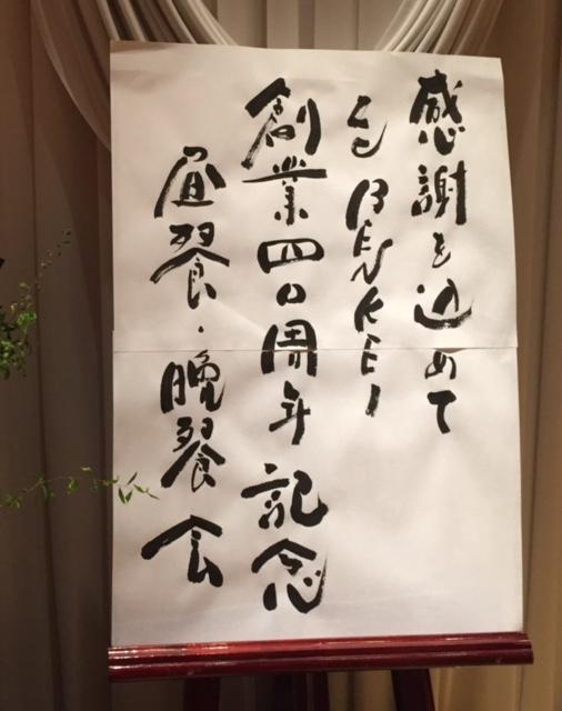 85歳な道場六三郎_a0326106_2122953.jpg