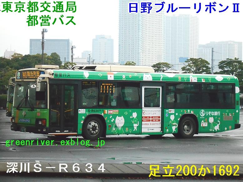 東京都交通局 S-R634 【りそにゃ】_e0004218_2005740.jpg