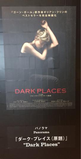 「Dark Places(原題)」第28回東京国際映画祭 (日本公開タイトル「ダーク・プレイス」)_c0118119_17531456.jpg