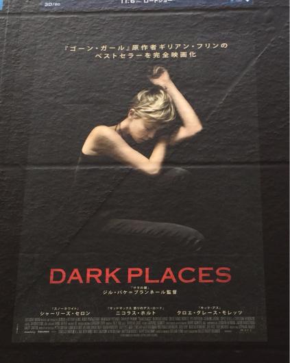 「Dark Places(原題)」第28回東京国際映画祭 (日本公開タイトル「ダーク・プレイス」)_c0118119_22323999.jpg