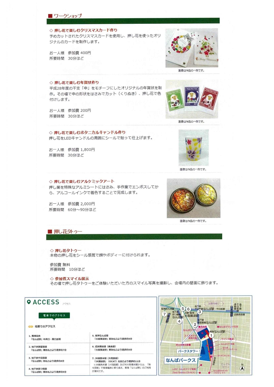 Botanic Art Show Case at なんばパークス_d0240728_15045537.jpg
