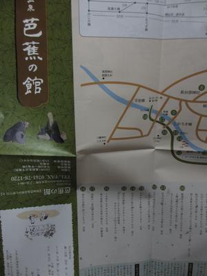 「山中温泉 芭蕉の館」のパンフレット_f0289632_1951575.jpg