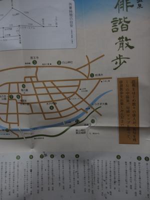 「山中温泉 芭蕉の館」のパンフレット_f0289632_19521748.jpg