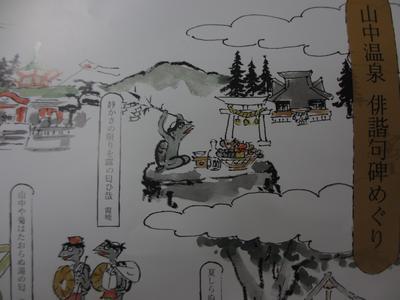 「山中温泉 芭蕉の館」のパンフレット_f0289632_19524518.jpg